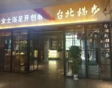 陕西优发娱乐官网电脑版-台北猫步凤城九路连锁