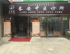 陕西k8彩票-杏林泉中医馆长安店