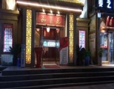 陕西优发娱乐官网电脑版-永泰和足道长安连锁