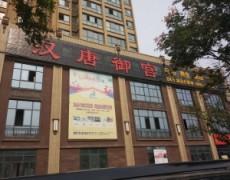 陕西铜川-汉唐御宫足浴养生连锁