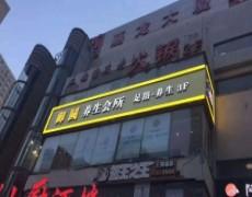 陕西k8彩票-御圆养生会所高新四路连锁店