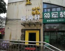 陕西渭南-福润轩