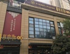 陕西k8彩票-水木和足道曲江连锁店