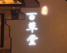 陕西k8彩票-瑞侨百草堂
