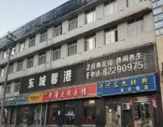 陕西k8彩票-东城馨港
