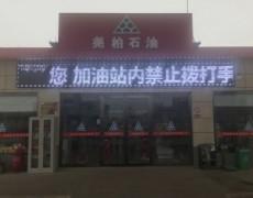 陕西蒲城-尧柏加油站超市