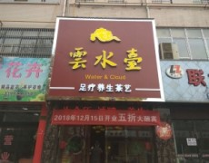 陕西渭南-云水台