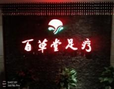 陕西k8彩票-百草堂足疗
