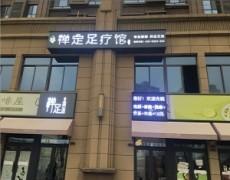 陕西k8彩票-禅定足疗馆