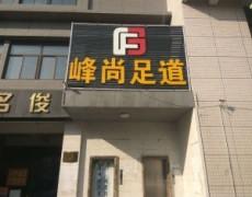 陕西k8彩票-峰尚足道