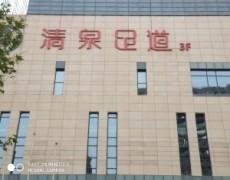 陕西k8彩票-清泉足道