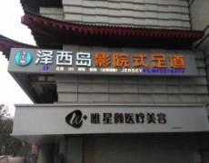 陕西k8彩票-泽西岛高新连锁店