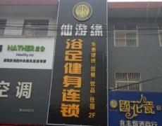 陕西户县- 仙游缘浴足健身连锁