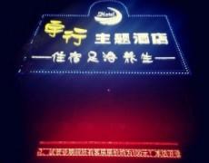 陕西泾阳-宇行主题酒店