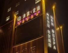 陕西眉县-清露·足道