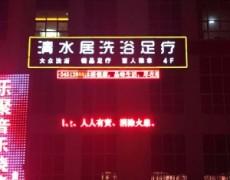 陕西旬邑- 清水居洗浴足疗
