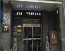 陕西k8彩票-曲江意境SPA