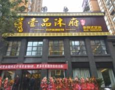 陕优发娱乐官网电脑版康-壹品沐府影院式足浴