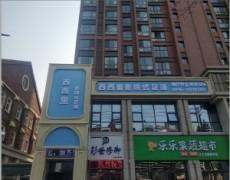 陕西汉中-西西里影院式足道
