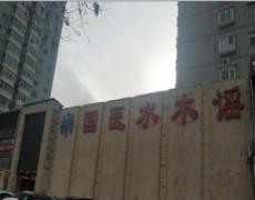 山西太原-国医水木谣