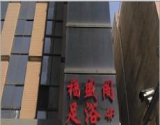 陕西优发娱乐官网电脑版-福盛阁足浴