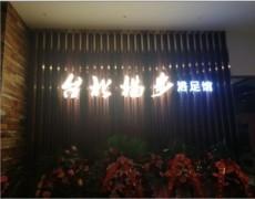 陕西k8彩票-台北猫步浴足馆曲江店连锁