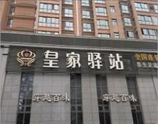 陕西宝鸡-皇家驿站