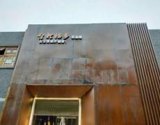北京-台北猫步浴足馆连锁