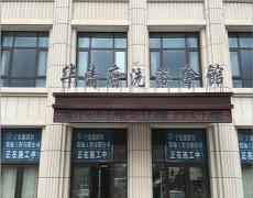 宁夏固原-华清府洗浴会馆