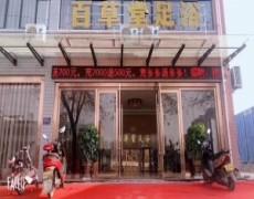 陕西乾县-百草堂足浴