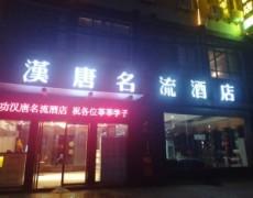 陕西兴平-汉唐名流酒店