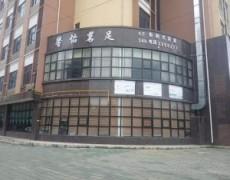 陕西汉中-馨怡茗足