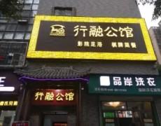 陕西优发娱乐官网电脑版-行融公馆