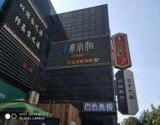 陕西优发娱乐官网电脑版-水木和足道连锁高新店