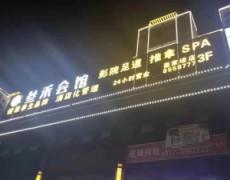 陕西蔡家坡-叁禾会馆