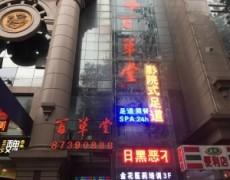陕西优发娱乐官网电脑版-百草堂影院式足道连锁