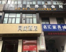 陕西优发娱乐官网电脑版-南国风