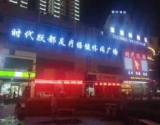 陕西咸阳-时代跃都连锁渭滨店