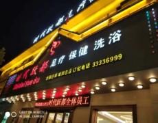 陕西咸阳-时代跃都连锁总店