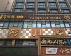 陕西优发娱乐官网电脑版-水木和足道连锁西关店