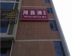 陕西-咸阳河鑫洲洗浴