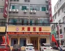 陕西兴平-大唐足道