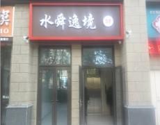 陕西优发娱乐官网电脑版-水舜逸境