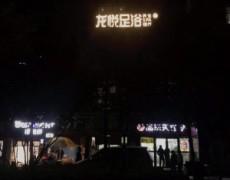 陕西优发娱乐官网电脑版-龙悦足浴