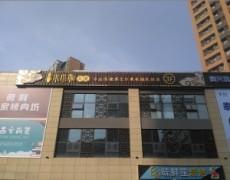 陕西优发娱乐官网电脑版-水木和连锁木塔店