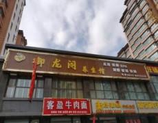 甘肃平凉-御龙阁养生馆