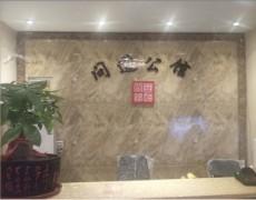 陕西咸阳-问道公馆