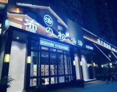 陕西汉中-布松汤浴