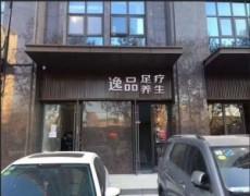 陕西优发娱乐官网电脑版-逸品足疗养生