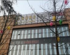 陕西咸阳-乐享驿站